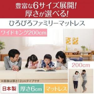 マットレス 〔ワイドキング200 厚さ 6cm (シングル2枚)〕 折りたたみ ファミリー 日本製|table-lukit