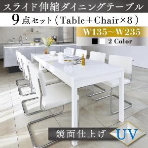 伸長式ダイニングテーブル 鏡面 9点 UV塗装 〔テーブル135〜235cm+チェア8脚〕 table-lukit