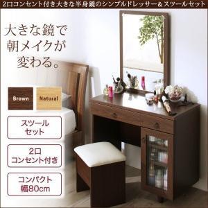 ドレッサー 椅子付き 一面 2口コンセント 〔幅80×奥行39.8×高さ140cm〕 鏡台 スツールセット シンプル|table-lukit