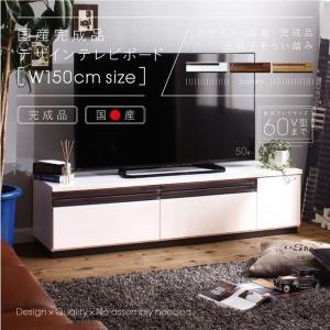 テレビ台 完成品 150 国産 木製 〔幅150×奥行42×高さ38cm〕 テレビボード 白色/茶色|table-lukit