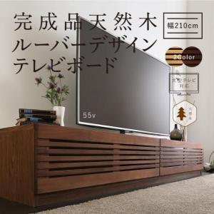 テレビ台 ローボード 完成品 W210 木製 〔幅209.7×奥行47.5×高さ33cm〕 天然木 ルーバーデザイン table-lukit