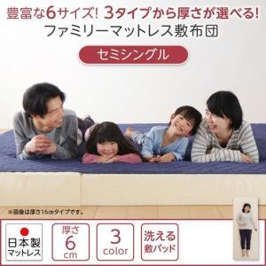 マットレス 〔セミシングル 厚さ 6cm〕 敷パッド付き 折りたたみ ファミリー 日本製|table-lukit