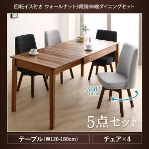 4人用 伸縮式ダイニングテーブルセット 5点 〔テーブル幅120/180cm+回転式チェア×4脚〕|table-lukit