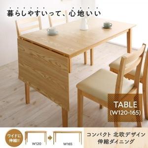 ダイニングテーブル 単品 〔テーブル幅120-165cm〕バタフライ伸縮テーブル 4〜6人用|table-lukit