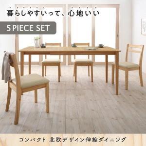 ダイニングテーブルセット 4人用 5点セット 〔バタフライ伸縮テーブル幅120-165cm+チェア4脚〕|table-lukit