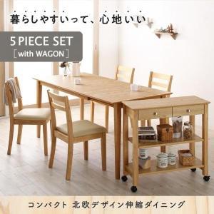 ダイニングテーブルセット 4人用 5点セット 〔バタフライ伸縮テーブル幅120-165cm+チェア4脚+ワゴン付き〕|table-lukit