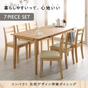 ダイニングテーブルセット 6人用 7点セット 〔バタフライ伸縮テーブル幅120-165cm+チェア6脚〕|table-lukit