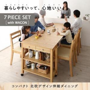 ダイニングテーブルセット 6人用 7点セット 〔バタフライ伸縮テーブル幅120-165cm+チェア6脚+ワゴン付き〕|table-lukit