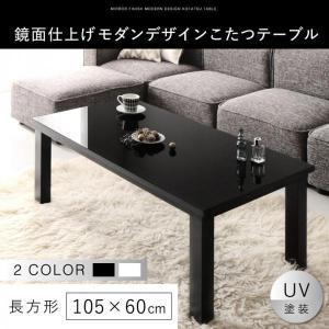 こたつテーブル 長方形 鏡面仕上げ 〔幅105×奥行60×高さ38cm〕 モダンデザイン 黒/白の画像