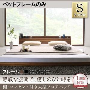 ローベッド シングル 木製 〔ベッドフレームのみ〕 棚 コンセント付き スタイリッシュ