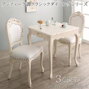 ダイニングテーブルセット 2人用 猫脚 3点 〔テーブル75cm+チェア2脚〕 〔肘なし〕|table-lukit
