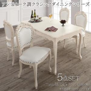 ダイニングテーブルセット 4人用 猫脚 5点 〔テーブル135cm+チェア4脚〕 〔肘なし〕|table-lukit