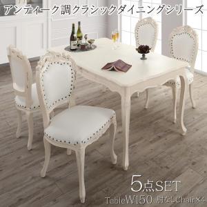 ダイニングテーブルセット 4人用 猫脚 5点 〔テーブル150cm+チェア4脚〕 〔肘なし〕|table-lukit