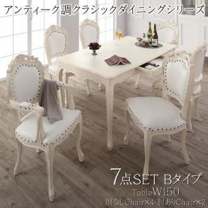 ダイニングテーブルセット 6人用 猫脚 7点 〔テーブル150cm+チェア6脚〕 〔肘あり+肘なし〕 table-lukit
