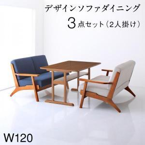 ダイニングソファーテーブルセット 4人 3点 〔テーブル120cm+2Pソファ2脚〕|table-lukit