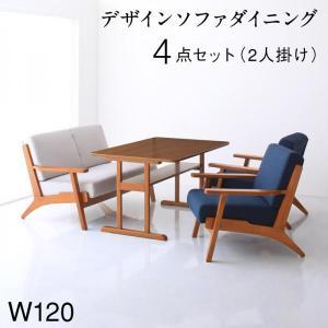 ダイニングソファーセット 4人 4点 〔テーブル120cm+2Pソファ1脚+1Pソファ2脚〕|table-lukit