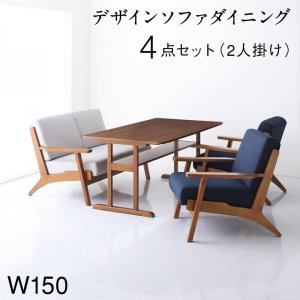 ダイニングソファーセット 4人 4点 〔テーブル150cm+2Pソファ1脚+1Pソファ2脚〕|table-lukit