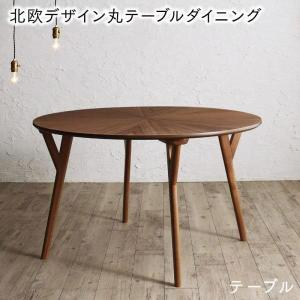 ダイニングテーブル 単品 丸型 4人用 円卓 〔直径120〕|table-lukit