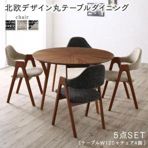 ダイニングテーブルセット 5点 〔丸形テーブル+チェア4脚〕直径120cm 円卓|table-lukit
