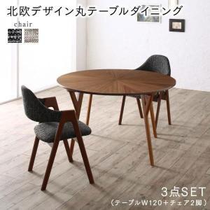 ダイニングテーブルセット 3点 〔丸形テーブル+チェア2脚〕直径120cm 円卓|table-lukit