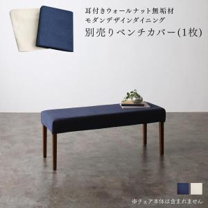 〔カバーのみ〕 ベンチカバー単品 〔1枚〕|table-lukit