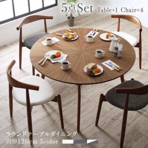 ダイニングテーブル 5点セット 〔丸形テーブル+チェア4脚〕直径120cm 円卓|table-lukit