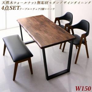 無垢ダイニングテーブルセット 4人 4点 〔テーブル150cm幅+チェア2脚+ベンチ1脚〕|table-lukit