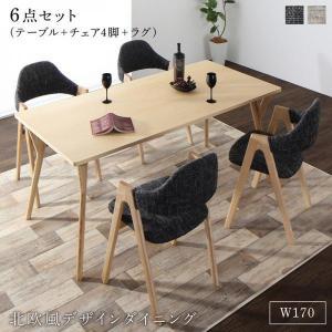 ダイニングテーブルセット 4人用 北欧 6点 〔テーブル170cm+チェア4脚+ラグ〕|table-lukit