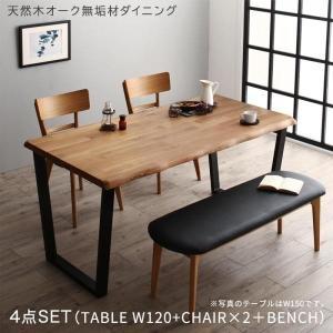 無垢材ダイニングテーブルセット 4人用 4点セット 〔テーブル幅120cm+チェア2脚+ベンチ1脚〕 おしゃれなスチール脚 黒|table-lukit