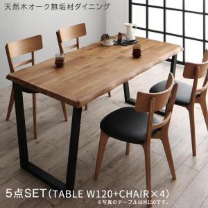 無垢材ダイニングテーブルセット 4人用 5点セット 〔テーブル幅120cm+チェア4脚〕 おしゃれなスチール脚 黒|table-lukit