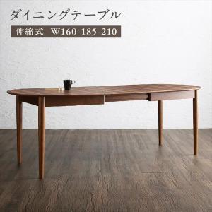 ダイニングテーブル 単品 伸長式 〔テーブル幅160/185/210cm〕 伸縮式ダイニングテーブル オーバル型|table-lukit