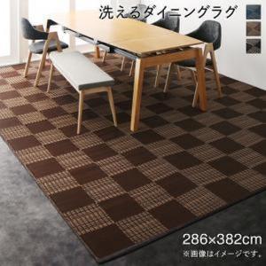 ダイニングラグ 〔286×382cm〕   洗える モダン ラグ 日本製|table-lukit