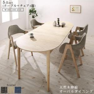 ダイニングテーブルセット 4人用 伸縮 5点セット 〔テーブル幅160/185/210cm+チェア4脚〕 伸縮式 オーバル|table-lukit