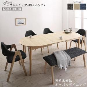 ダイニングテーブルセット 6人用 ベンチ 伸縮 6点セット 〔テーブル幅160/185/210cm+チェア4脚+ベンチ1脚〕 伸縮式 オーバル|table-lukit