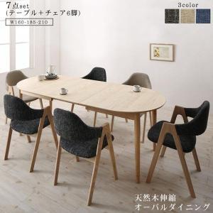 ダイニングテーブルセット 6人用 伸縮 7点セット 〔テーブル幅160/185/210cm+チェア6脚〕 伸縮式 オーバル|table-lukit