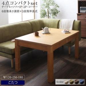 ダイニングテーブルセット 3人用 4点セット 〔伸縮式こたつテーブル幅120〜150〜180cm+2Pソファ1脚+1Pソファ1脚+コーナー1脚〕 高さ調節可能 table-lukit