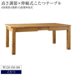 ダイニングテーブル 単品 3段階伸長式 〔こたつテーブル幅120〜150〜180cm〕  高さ調節可能 大型 table-lukit