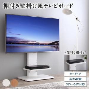 テレビスタンド 壁寄せ ロータイプ 棚付き テレビボード シンプル コンパクト table-lukit