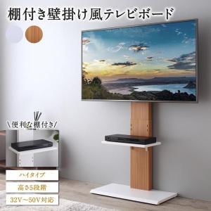 テレビスタンド 壁寄せ ハイタイプ 棚付き テレビボード シンプル コンパクト table-lukit