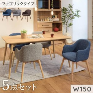 ダイニングテーブルセット 4人用 5点セット 〔テーブル幅150cm+チェア4脚/ファブリックタイプ〕 北欧デザイン|table-lukit