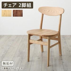 ダイニングチェア 2脚組 天然木総無垢材|table-lukit