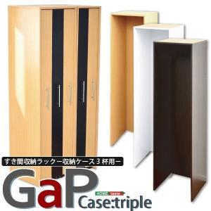 キッチン収納 すき間収納ラック 専用枠 収納ケース3杯用 table-lukit
