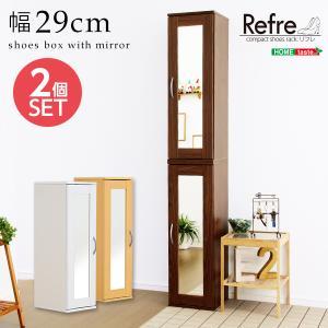 下駄箱 薄型 スリム 29cm幅 鏡付き コンパクト 高さ90cm 〔2個セット〕|table-lukit