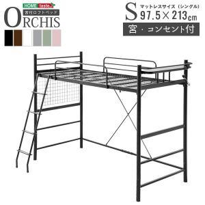 ロフトベッド シングル 宮棚付き コンセント付き 高さ調整可能|table-lukit