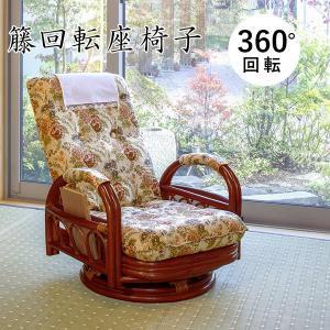 リクライニングチェア/360度回転座椅子 〔座面高20cm〕 木製(籐) 肘付き|table-lukit