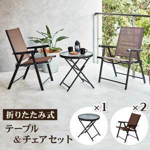 ガーデンテーブルチェアセット 3点セット 〔テーブル+チェア2脚〕 完成品 table-lukit