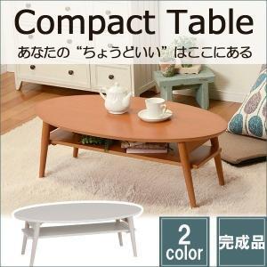 テーブル 折りたたみ おしゃれ センターテーブル オーバル型  〔幅90×奥行50×高さ32cm〕  完成品|table-lukit