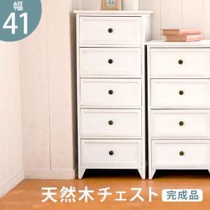 チェスト 5段 シャビーシック 幅41cm 高さ93cm 箪笥 ホワイト アンティーク塗装 天然木 〔完成品〕 table-lukit