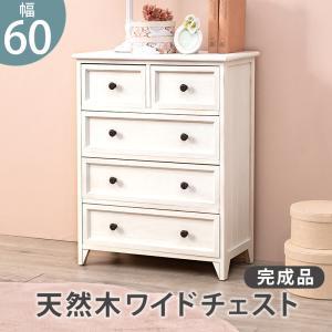 チェスト 4段 シャビーシック 幅60cm 高さ76cm 箪笥 ホワイト アンティーク塗装 天然木 〔完成品〕 table-lukit