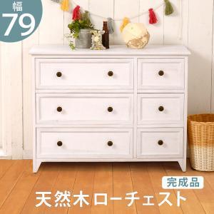 チェスト 3段 シャビーシック 幅79cm 高さ59cm 箪笥 ホワイト アンティーク塗装 天然木 〔完成品〕 table-lukit